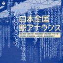 ザ・ベスト 日本全国 駅アナウンス