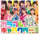 Morning Musume. Tanjyo 15 Shunen Kinen Concert Tour 2012 Aki - Colorful Character - [Blu-ray]