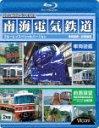 ビコム鉄道スペシャルBD 南海電気鉄道 BDスペシャルバージョン 車両図鑑&前面展望