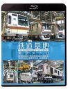 ビコム 鉄道基地BDシリーズ 鉄道基地 東京メトロ