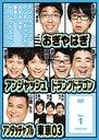 アンジャッシュ、アンタッチャブル、おぎやはぎ、東京03、ドランクドラゴン & the others in バカヂカラ