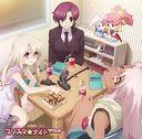 ラジオCD「Fate/kaleid liner イリヤとクロのプリズマ☆ナイト ツヴァイ ! 」