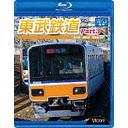 ビコム ブルーレイ展望 東武鉄道