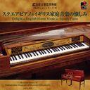 スクエアピアノとイギリス家庭音楽の愉しみ