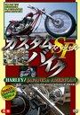ハウツーシリーズDVD カスタムバイクSP (スペシャル) ハーレー/ジャパニーズ アメリカン