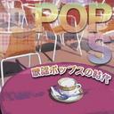 決定盤!!「歌謡ポップスの時代」ベスト