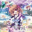 ラジオCD「恋がさくころ桜どき さくらじ」