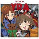ラジオCD「YRAラジオヤマト」