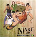 決定盤「NINKU-忍空-」アニメ主題歌&キャラソン大全集 (+BGM集)