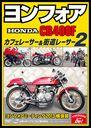 ヨンフォア (HONDA CB400F) カフェレーサー&街道レーサー