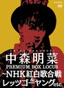 中森明菜 プレミアム BOX ルーカス ~NHK紅白歌合戦 & レッツゴーヤング etc.
