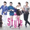 韓国ドラマ『スタイル』オリジナル・サウンドトラック