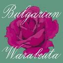 ブルガリアン・ワラベウタ