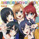 ラジオCD「SHIROBAKO ラジオBOX」