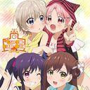 ラジオCD 「TVアニメ「がっこうぐらし!」こちらGSH 学園・生活部・放送局」