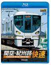 ビコム ブルーレイ展望 関空・紀州路快速 大阪環状線・阪和線・関西空港線