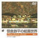 笹倉鉄平の絵画世界