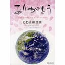 ありがとう -旅立つぼくらのエール・ソング- (CD&楽譜集)