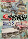 キャノンボールフェスティバル2016 in 千葉 カフェレーサー&街道レーサー