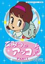 ベストフィールド創立10周年記念企画 第5弾 想い出のアニメライブラリー 第29集 ひみつのアッコちゃん