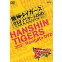 阪神タイガース 2007 ナビゲートDVD ~Vへの序章 Be the Best For the Fans~