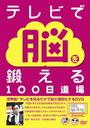 川島隆太教授のいきいき脳体操~テレビで脳を鍛える100日道場~