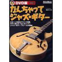 DVD版 『なんちゃってジャズ・ギター』