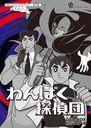 想い出のアニメライブラリー 第62集 わんぱく探偵団