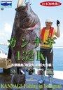 カンナギ 132K ~ 与那国島「瑞宝丸」
