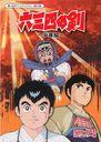想い出のアニメライブラリー 第67集 六三四の剣 少年編