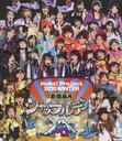 BD.Hello! Project 2010 WINTER 歌超風月~シャッフルデート~