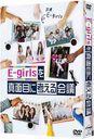E-girlsを真面目に考える会議 DVD-BOX
