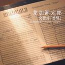 """交響詩「希望」Symphonic Poem """"Hope"""" (ファイナルファンタジーXII メイン・テーマ)"""