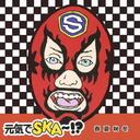 『元気でSKA〜!?』〜春夏秋冬〜 / オムニバス