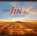 TBS系 日曜劇場「JIN-仁-」オリジナル・サウンドトラック~ファイナルセレクション~