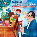 ホラーク先生の 子どものためのピアノ名曲集 ブルクミュラー25の練習曲&/ピアノ発表会の人気曲15