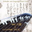 筝曲「六段」とグレゴリオ聖歌「クレド」~日本伝統音楽とキリシタン音楽との出会い~