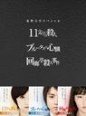 東野圭吾 3作品 DVD-BOX「11文字の殺人」「ブルータスの心臓」「回廊亭殺人事件」