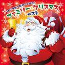 サンタさんがやってきた! ファミリー・クリスマス・ベスト