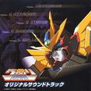 「超重神グラヴィオン」オリジナルサウンドトラック