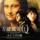 映画「万能鑑定士Q -モナ・リザの瞳-」オリジナル・サウンドトラック