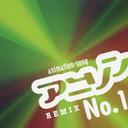 アニソンNo.1 REMIX