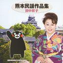 熊本民謡作品集
