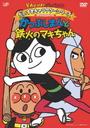 それいけ! アンパンマン だいすきキャラクターシリーズ/鉄火のマキちゃん「かつぶしまんと鉄火のマキちゃん」
