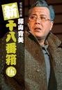 松竹新喜劇 藤山寛美 新・十八番箱 SHIN OHAKOBAKO