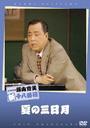 松竹新喜劇 藤山寛美 夏の三日月 NATSU NO MIKAZUKI