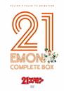 21エモン