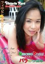 フィリピン女優シリーズ23 USBONG ROSAS ウスボン・ロサス/バラのつぼみ ヴィクトリア・クルト