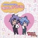 緑川光と宮田幸季の「好きしょ! ラジオ」CDスペシャル