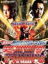 速報DVD! 新日本プロレス2014 THE NEW BEGINNING 2.11 大阪府立体育会館~BODY MAKER コロシアム~